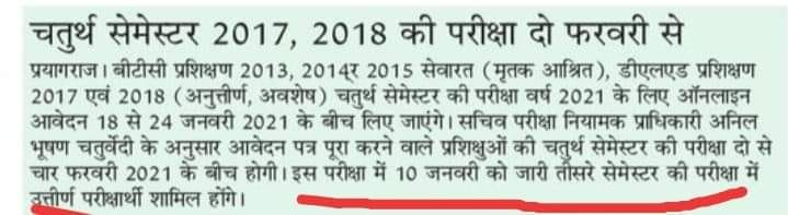 UP BTC Date Sheet 2021 Deled Exam Date 1st 2nd 3rd 4th Sem Latest News